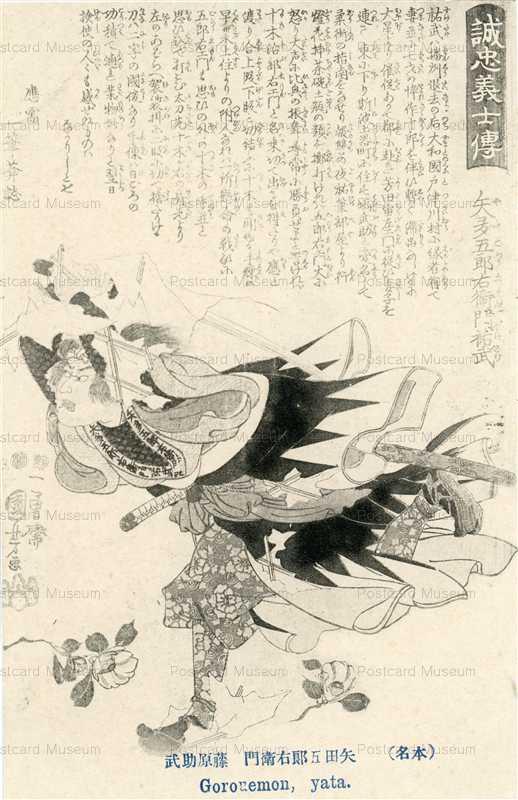 uku540-国芳 誠忠義士傳 矢田五郎右衛門助武