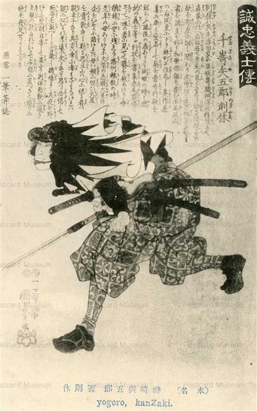 uku565-国芳 誠忠義士傳 神崎與五郎則休