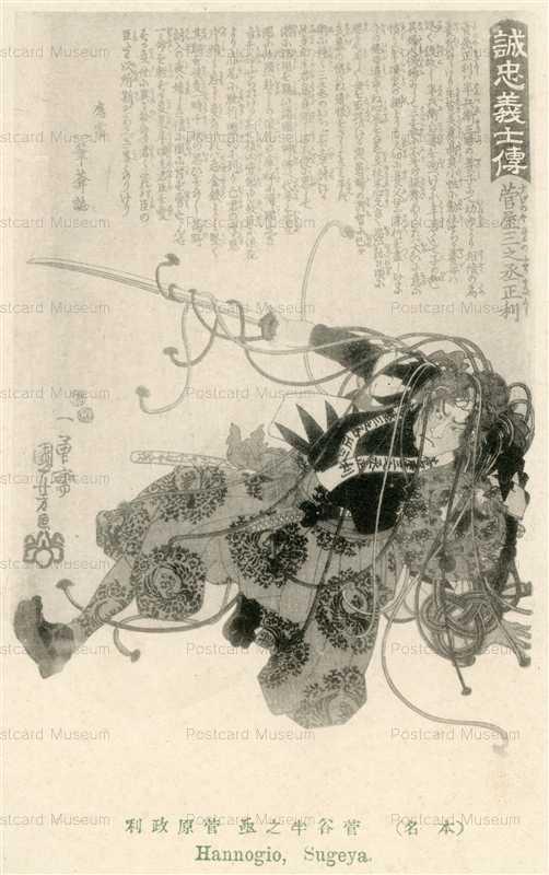 uku580-国芳 誠忠義士傳 菅谷半之丞政利