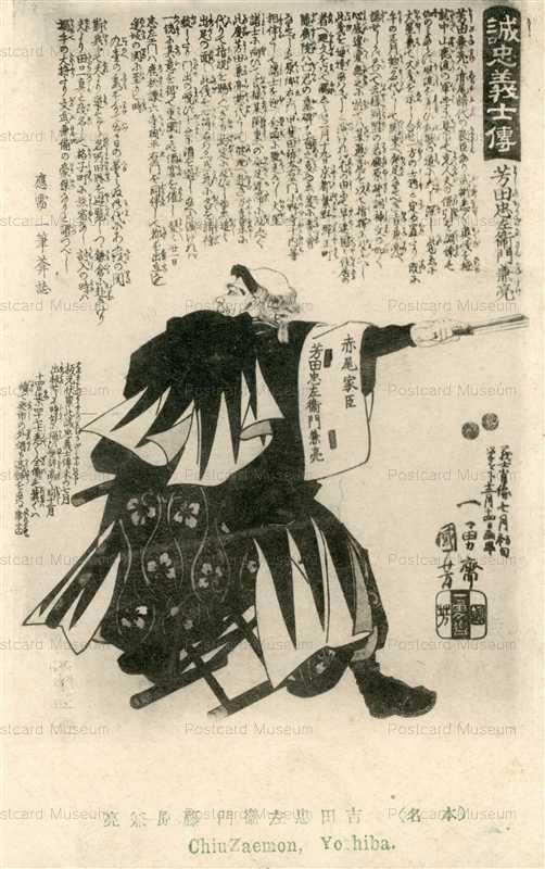 uku585-国芳 誠忠義士傳 吉田忠左衛門兼亮