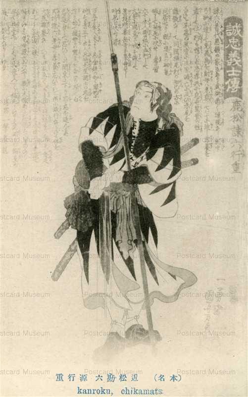 uku595-国芳 誠忠義士傳 近松勘六行重