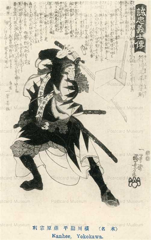 uku600-国芳 誠忠義士傳 横川勘平宗利