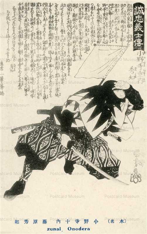 uku610-国芳 誠忠義士傳 小野寺十内秀和