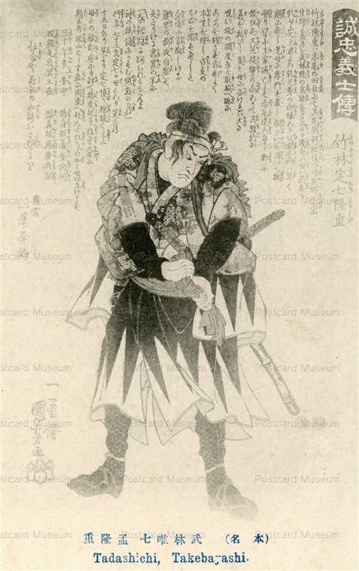 uku620-国芳 誠忠義士傳 武林唯七隆重