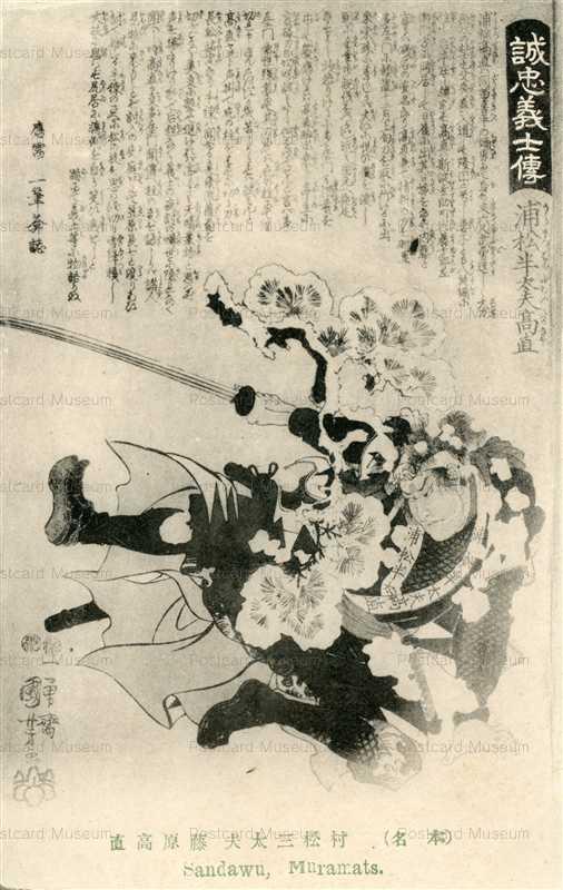 uku625-国芳 誠忠義士傳 村松三太夫高直