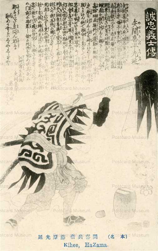 uku630-国芳 誠忠義士傳 間喜兵衛光延