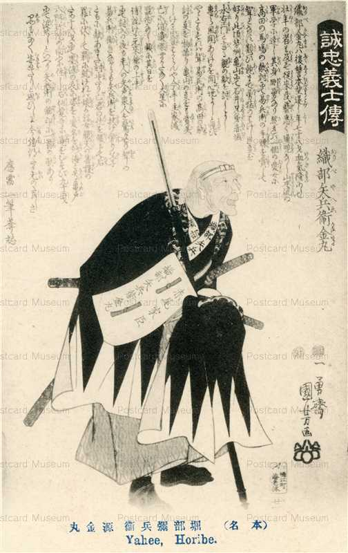 uku635-国芳 誠忠義士傳 堀部弥兵衛金丸