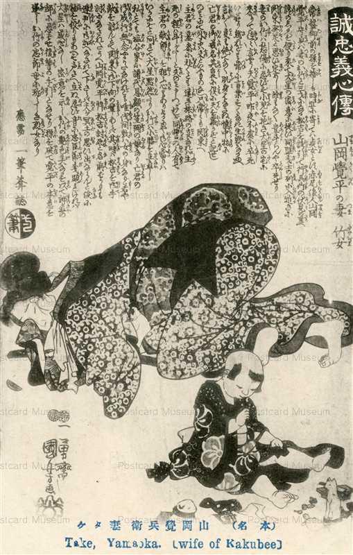 uku650-国芳 誠忠義心傳 山岡覚兵衛妻タケ