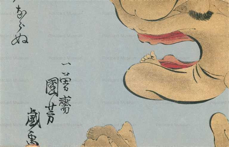uku805-国芳 とんだいゝ人 寄せ絵5