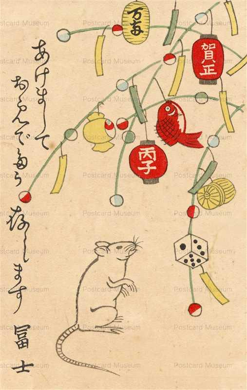 us038-鼠と福笹