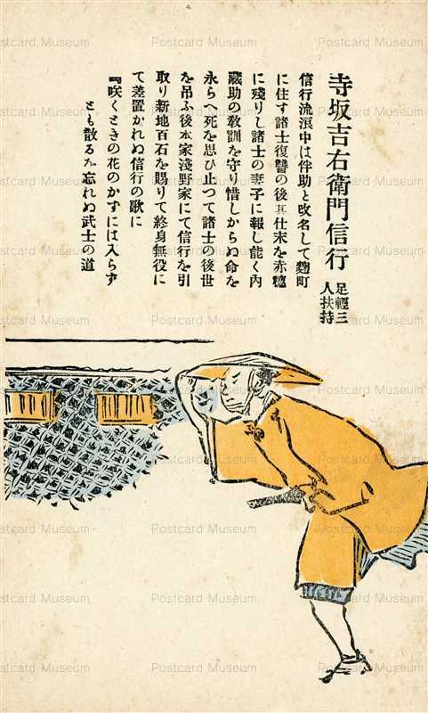 usc216-日本武士道義士銘々傳