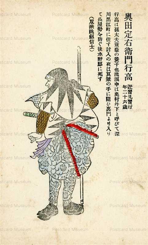 usc226-日本武士道義士銘々傳