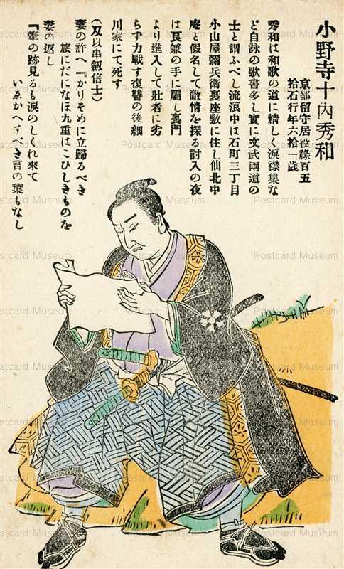 usc230-日本武士道義士銘々傳