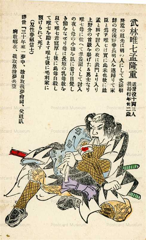 usc232-日本武士道義士銘々傳