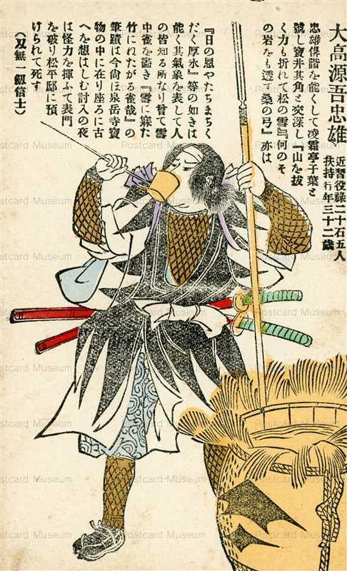 usc236-日本武士道義士銘々傳