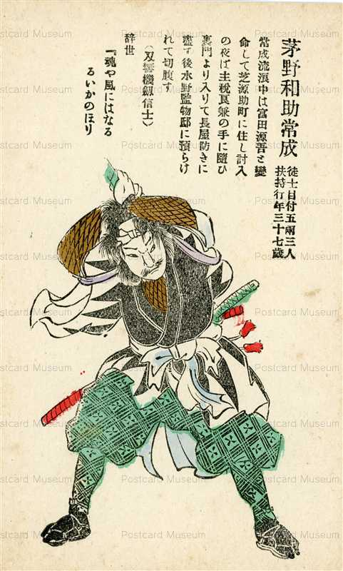 usc238-日本武士道義士銘々傳