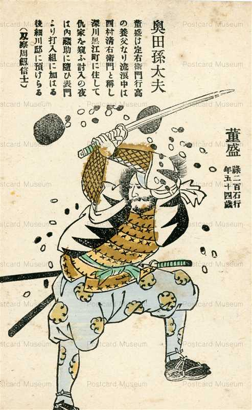 usc240-日本武士道義士銘々傳