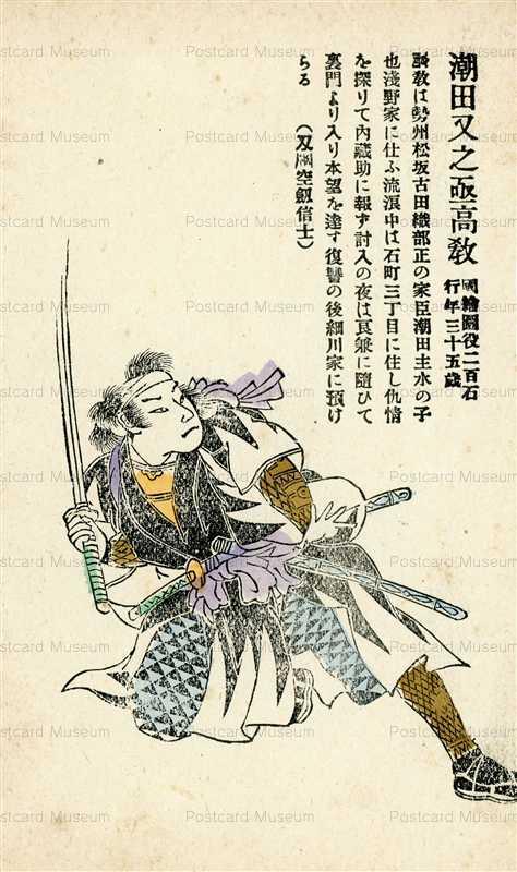 usc242-日本武士道義士銘々傳