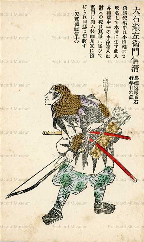 usc244-日本武士道義士銘々傳