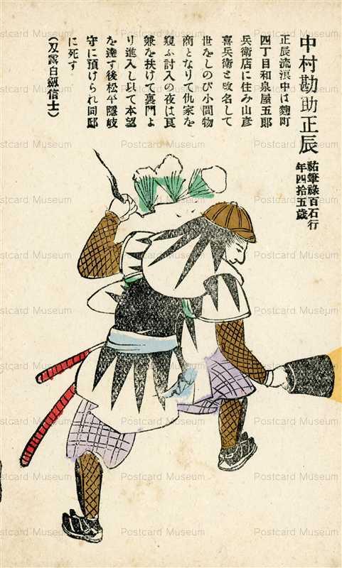 usc250-日本武士道義士銘々傳