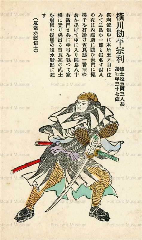 usc254-日本武士道義士銘々傳