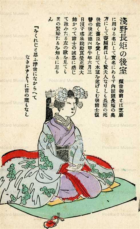 usc256-日本武士道義士銘々傳