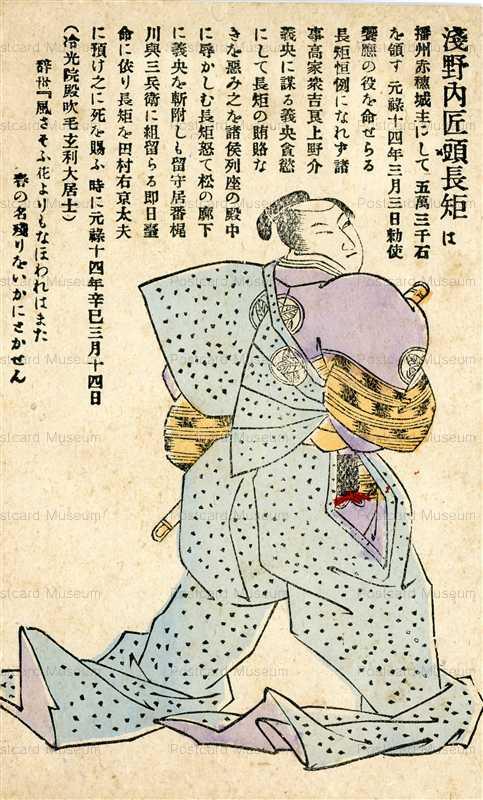 usc261-日本武士道義士銘々傳