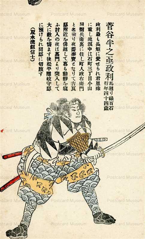usc262-日本武士道義士銘々傳