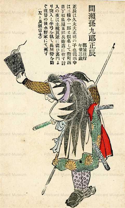 usc272-日本武士道義士銘々傳