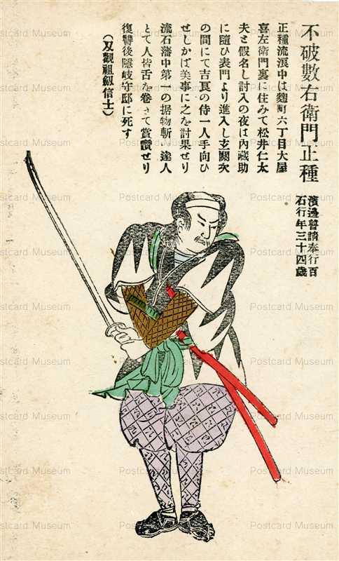 usc274-日本武士道義士銘々傳