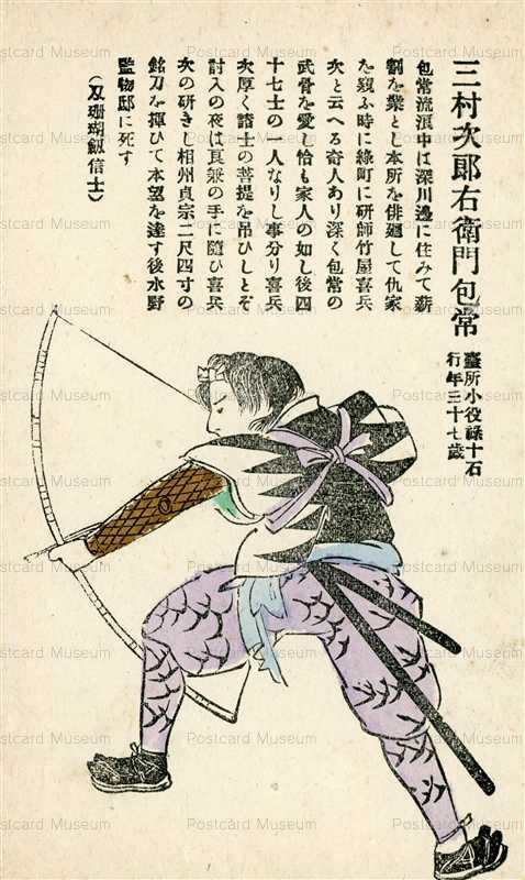 usc276-日本武士道義士銘々傳