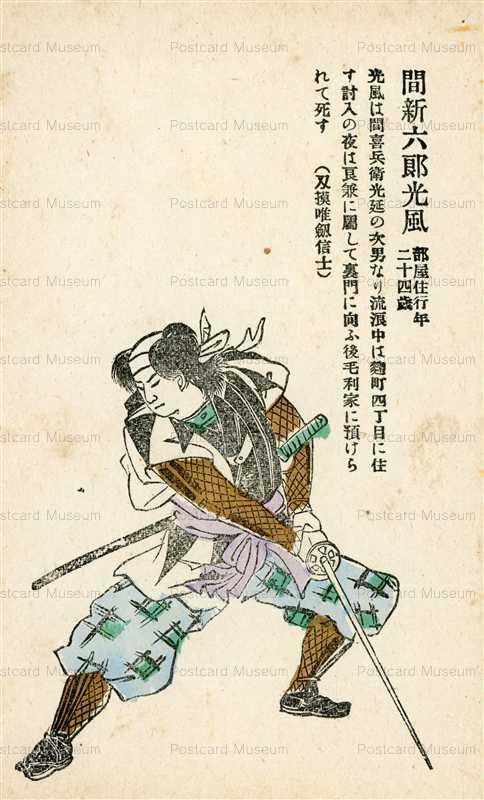 usc278-日本武士道義士銘々傳