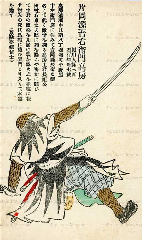 usc280-日本武士道義士銘々傳