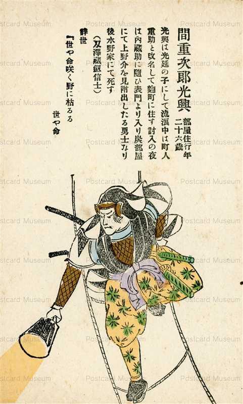 usc282-日本武士道義士銘々傳