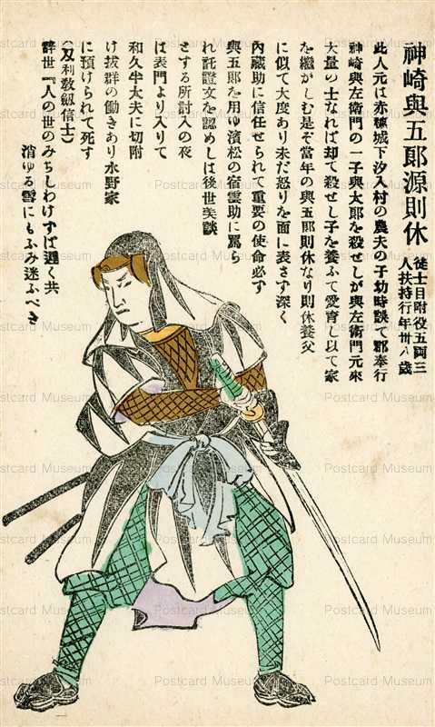 usc286-日本武士道義士銘々傳