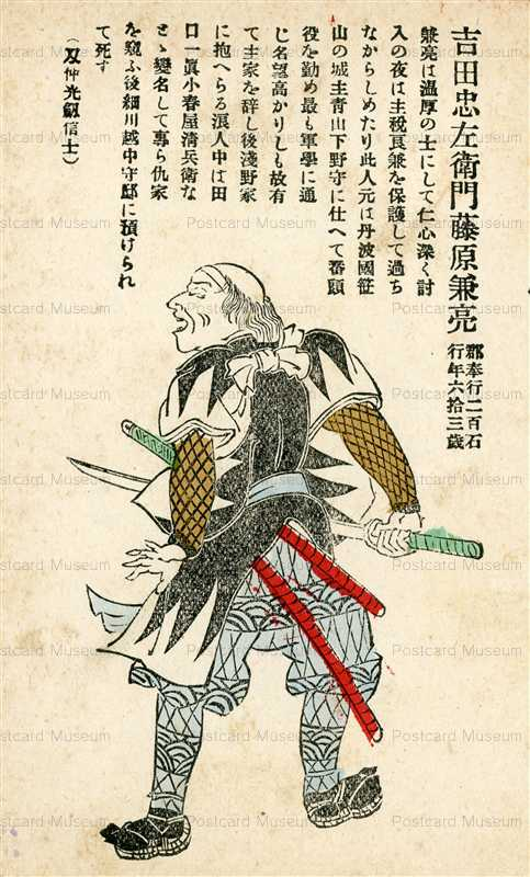 usc296-日本武士道義士銘々傳