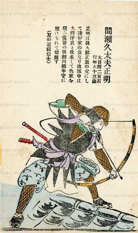 usc298-日本武士道義士銘々傳