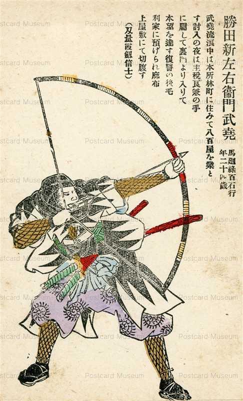 usc302-日本武士道義士銘々傳