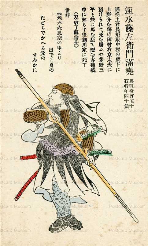 usc304-日本武士道義士銘々傳