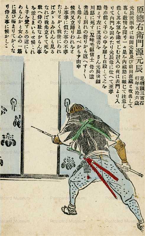 usc306-日本武士道義士銘々傳