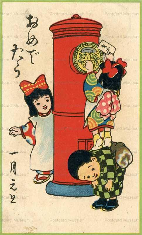 w002-ポストに年賀状を入れる子供達
