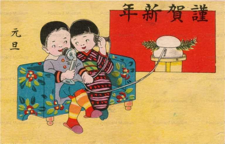 w005-電話ごっこ 謹賀新年