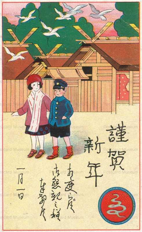 w007-謹賀新年 蛇年