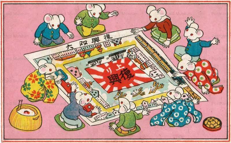 w009-復興双六 鼠