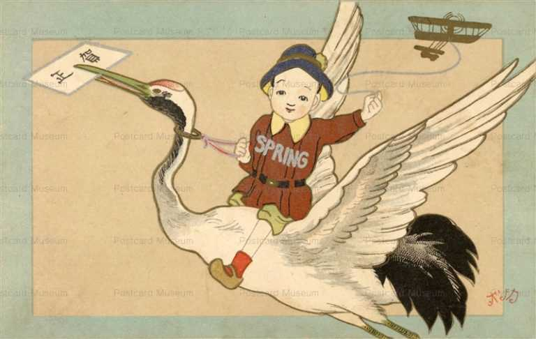 w093-鶴に乗る子供 カヅオ