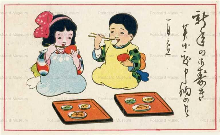 w115-お雑煮食べて 年賀状