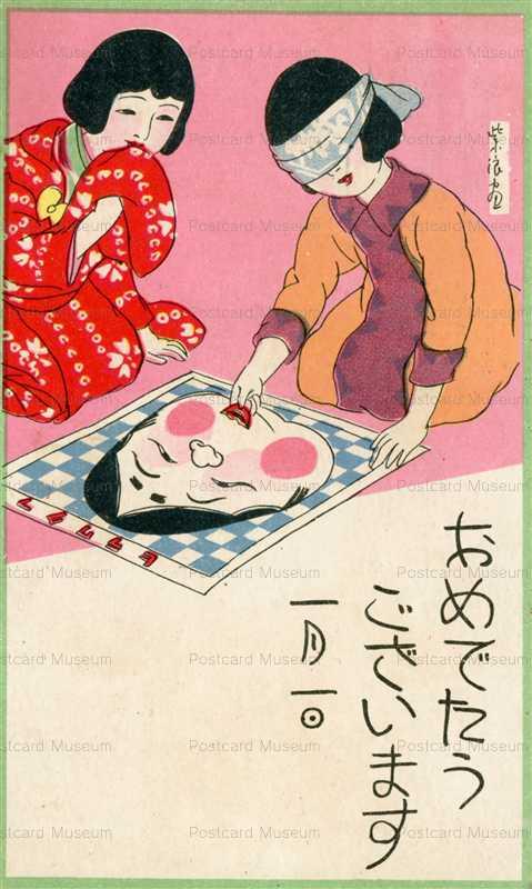 w116-笠松紫浪 福笑い遊びの少女 年賀