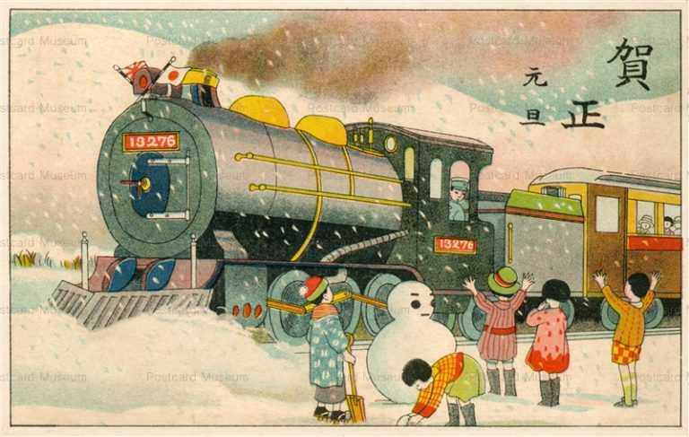 w410-ラッセル車と子供 13276 雪ダルマ 賀正