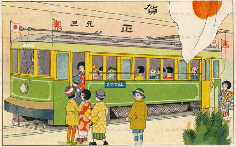 w415-路面電車と子供 上野ゆき 賀正