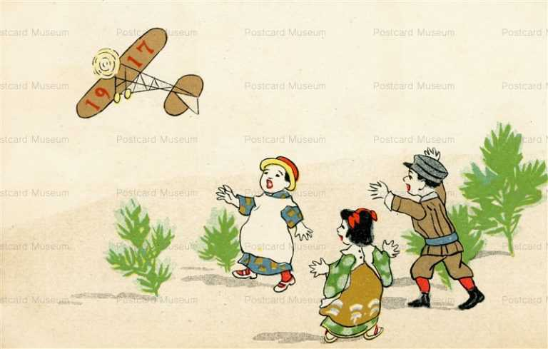 w425-飛行機飛ばす子供達1917